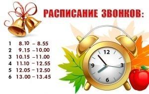 расписание-звонков1-300x189
